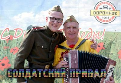 Праздник «Солдатский привал» от «Дорожного радио» (106.8 FM) в Белгороде 9 мая