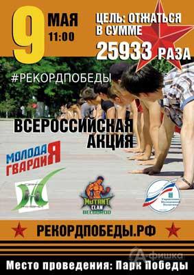 Акция #РекордПобеды в Белгороде 9 мая 2016 года