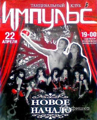 Белгород: танцевальный клуб «Импульс»