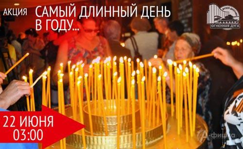 Героико-патриотическая акция «Самый длинный день в году»: Не пропусти в Белгороде