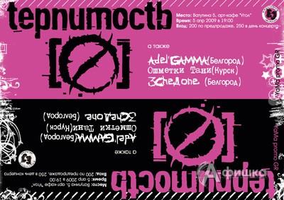 Концерт группы tepnumoctb[0] (Москва)в Белгороде