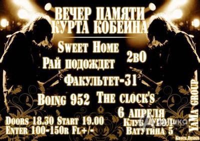 Белгород: Вечер памяти Курта Кобейна