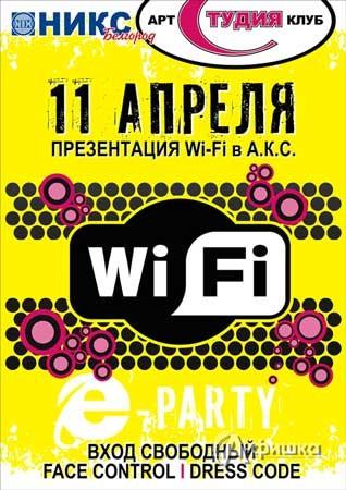 Белгород: Е-party в А.К.С.