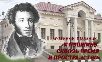 Музейный праздник «К Пушкину. Сквозь время и пространство»: Не пропусти в Белгороде