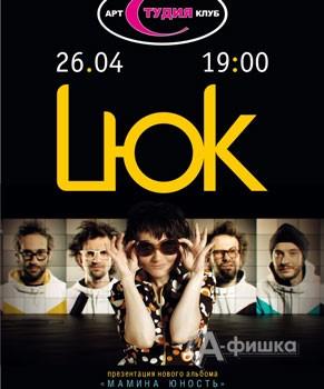 Группа «Люк» презентует в Белгороде новый альбом «Мамина Юность»