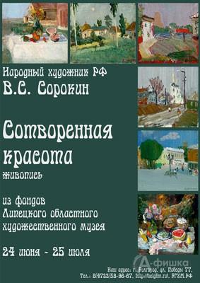 Выставка «Сотворенная красота» в художественном музее: Афиша музеев Белгорода