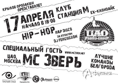 HIP-HOP RAP DISCO фестиваль в Белгороде