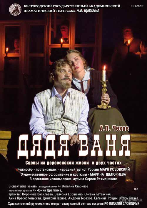 Пьеса в 2 частях «Дядя Ваня» в БГАДТ им. Щепкина: Афиша театров в Белгороде