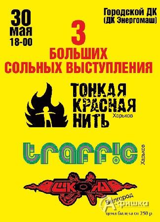 Впервые в Белгороде - на одной сцене в одном концерте Тонкая красная нить, Traff!co (Харьков) и Школ
