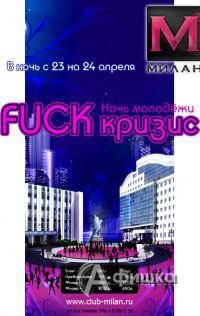 Клуб Милан в Белгороде 23 апреля: FUCK Кризис [Ночь молодёжи]