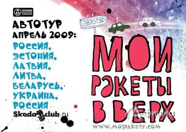 Клуб «Станция М» в Белгороде: ROCK-DISCO-PARTY 26 апреля