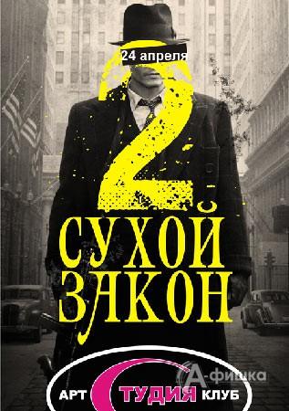 Арт Студия в Белгороде: Сухой закон-2 24 апреля