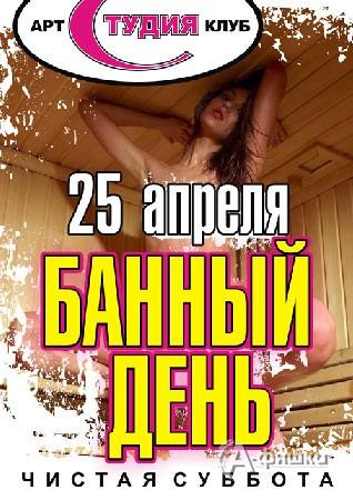 Банный день 25 апреля в Арт-Студии (Белгород)