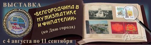 Выставка «Белгородчина в нумизматике и филателии» в краеведческом музее: Афиша музеев Белгорода