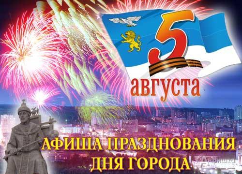 Афиша празднования Дня города Белгорода 5 августа 2016 года