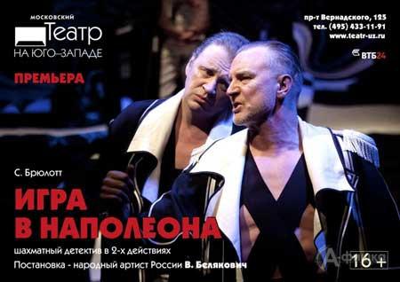 «Игра в Наполеона» Театра на Юго-Западе на фестивале «Актеры России — Михаилу Щепккину»