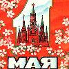 1 мая в Белгороде: «С праздником Весны и Труда»