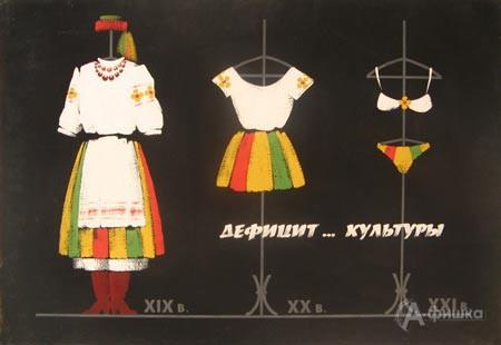 Выставка «Графический плакат Игоря Чёрного» в художественном музее: Афиша музеев Белгорода
