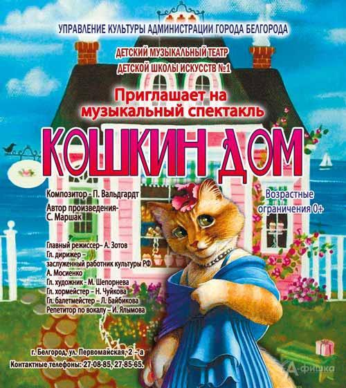 Музыкальный спектакль «Кошкин дом»: Детская афиша Белгорода