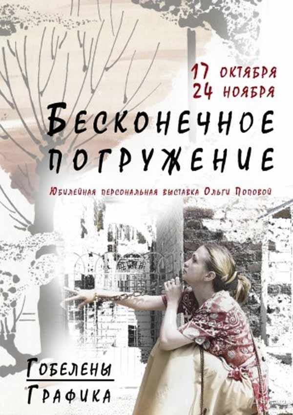 Юбилейная выставка Ольги Поповой «Бесконечное погружение» в Белгородском художественном музее