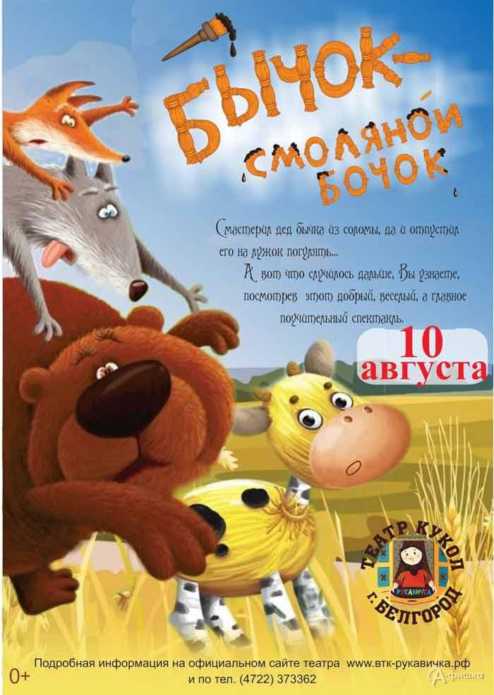 Спектакль «Бычок — смоляной бочок» в театре «Рукавичка»: Детская афиша Белгорода