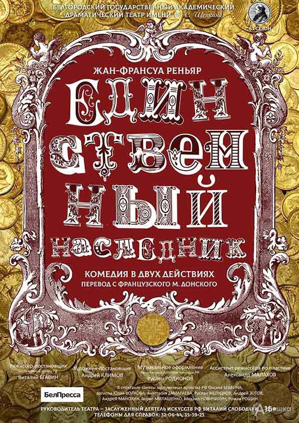 Комедия «Единственный наследник» в БГАДТ им. Щепкина: Афиша театров в Белгороде