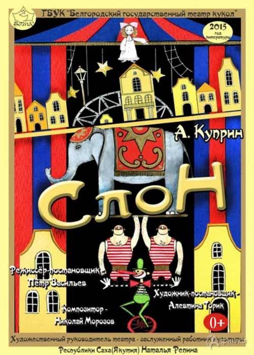 История одного чуда «Слон» в театре кукол: Детская афиша Белгорода