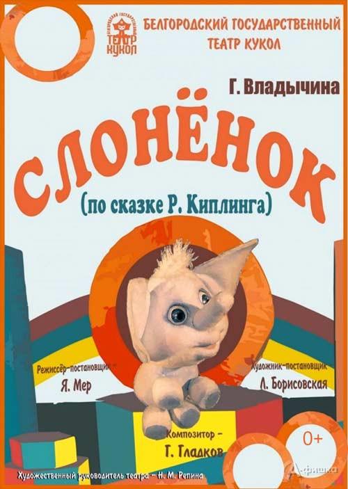 Спектакль «Слонёнок» в Белгородском театре кукол: Детская афиша Белгорода