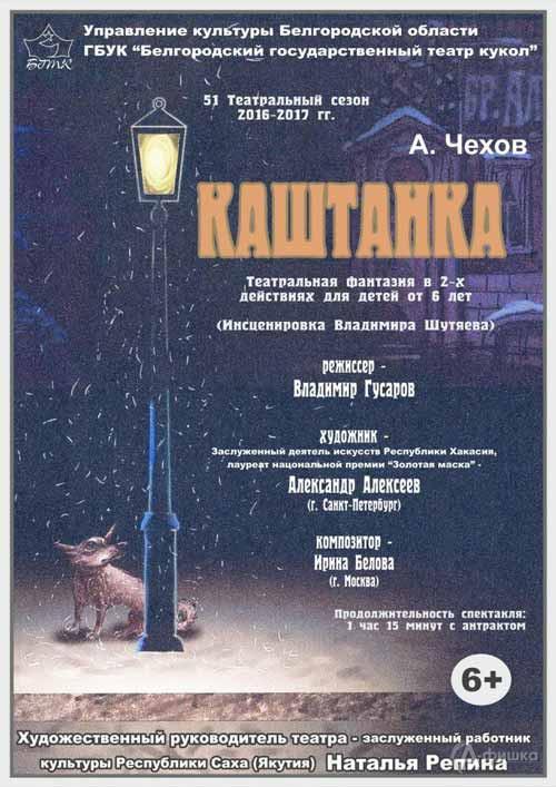 Театральная фантазия «Каштанка» в Театре кукол: Детская афиша Белгорода