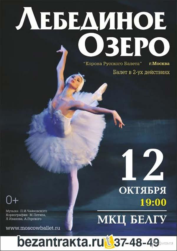 Балет «Лебединое озеро» московского театра «Корона русского балета»: Афиша гастролей в Белгороде