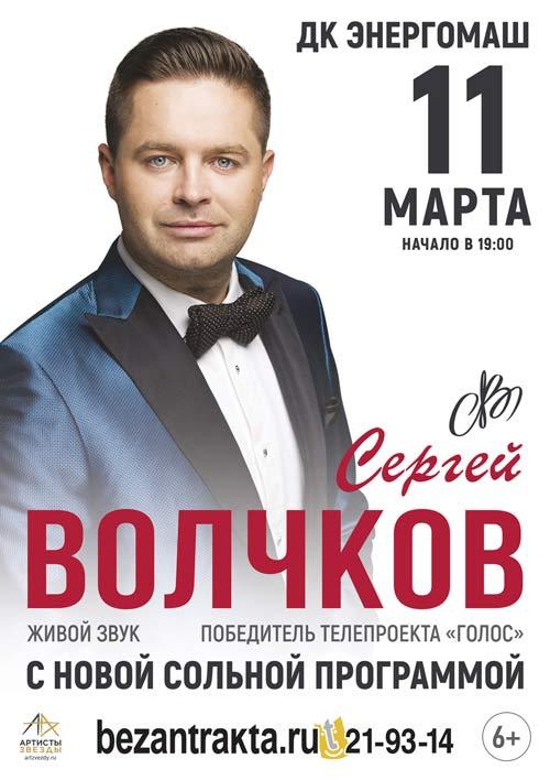 Сергей Волчков с новой сольной программой: Афиша гастролей в Белгороде