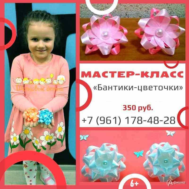 Мастер-класс «Бантики-цветочки» в клубе Шелковые Детки: Детская афиша Белгорода