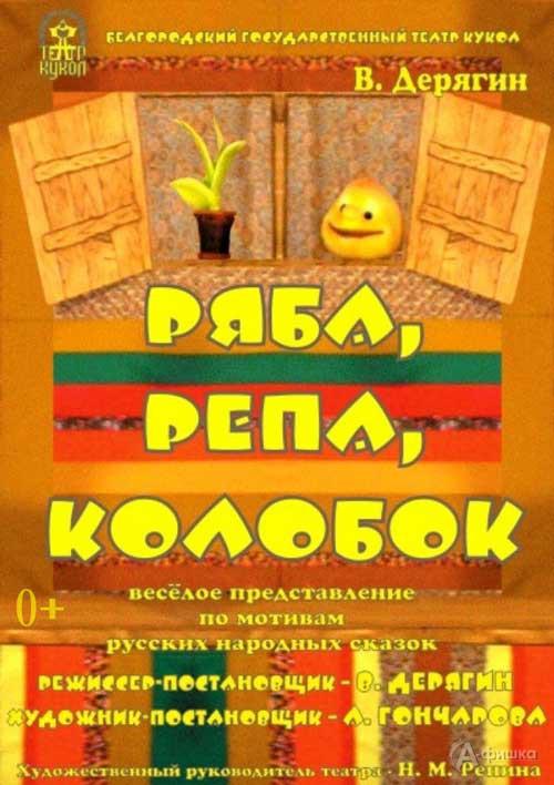 Спектакль-игра «Ряба, репа, колобок» в театре кукол: Детская афиша Белгорода