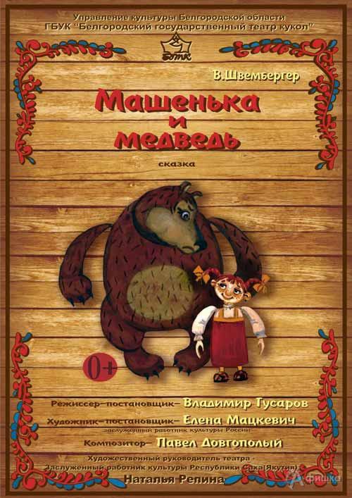 Сказка «Машенька и медведь» в театре кукол: Детская афиша Белгорода