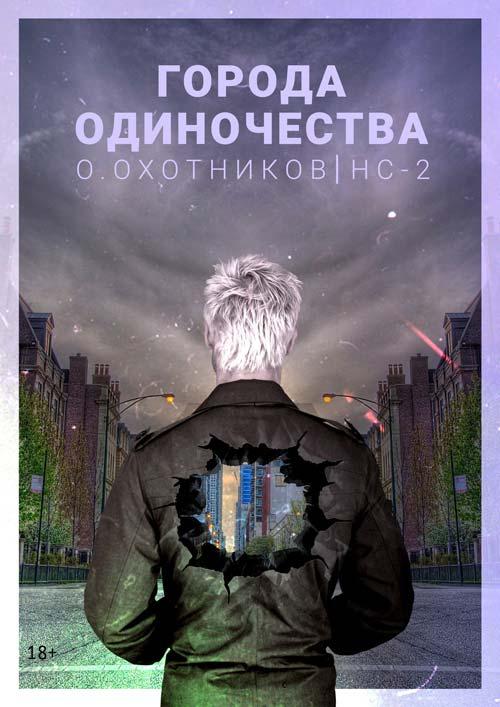 Спектакль «Города одиночества» театра «Новая сцена 2»: Афиша театров Белгорода
