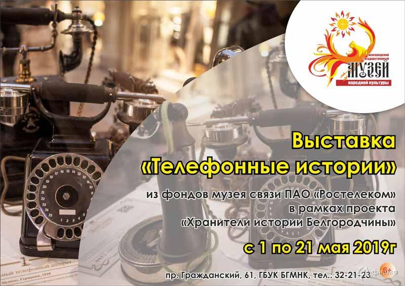 Выставка «Телефонные истории» из собрания музея связи Ростелеком: Афиша выставок в Белгороде