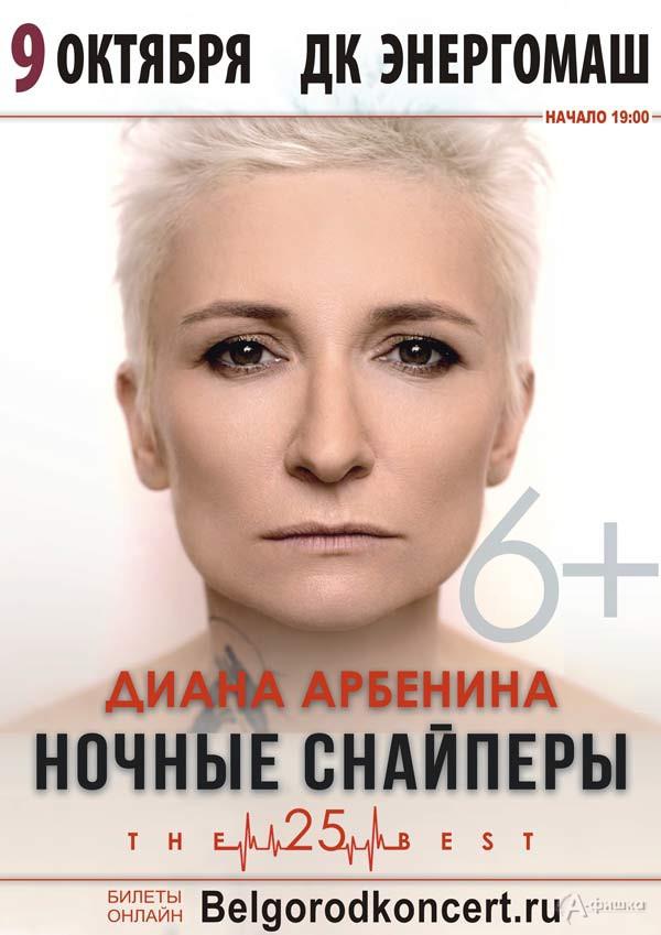 Юбилейный концерт «Ночные Снайперы. The 25 Best»: Афиша гастролей в Белгороде