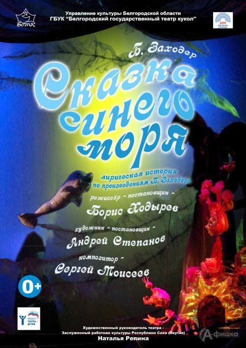 Спектакль «Сказка синего моря» в театре кукол: Детская афиша Белгорода