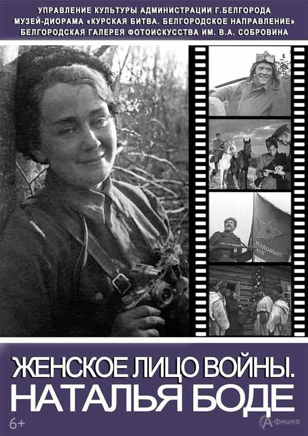 Выставка «Женское лицо войны. Наталья Боде»: Афиша выставок в Белгороде