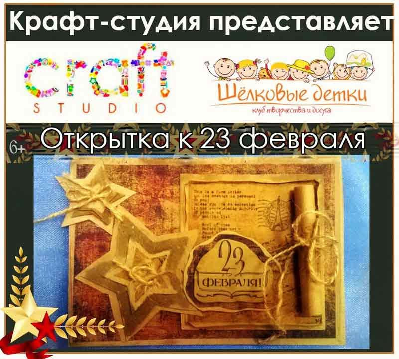 Мастер-класс «Винтажная открытка к 23 февраля» в клубе «Шелковые Детки»: Детская афиша Белгорода