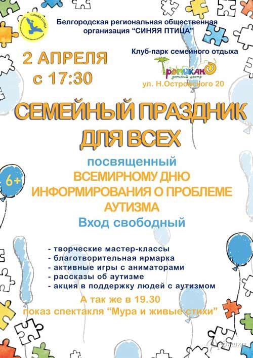 Семейный праздник для всех: Не пропусти в Белгороде