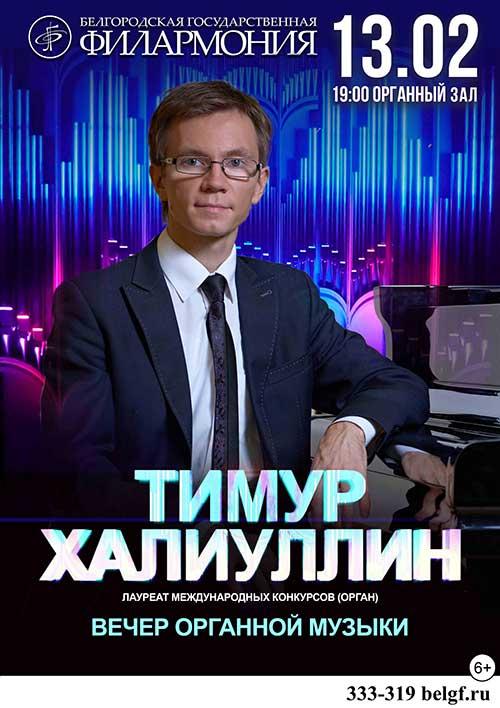 Вечер Органной музыки с Тимуром Халиуллиным: Афиша филармонии в Белгороде