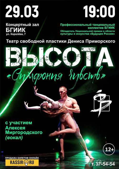 Сольная программа «Симфония чувств» театра пластики «Высота»: Не пропусти в Белгороде