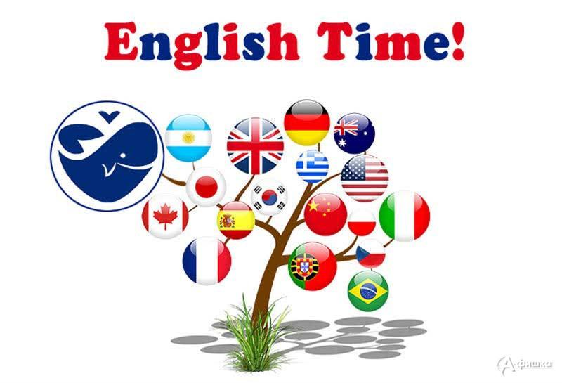 Игровое занятие «Подружимся с английским языком!» в клубе «Умный кит»: Детская афиша Белгорода