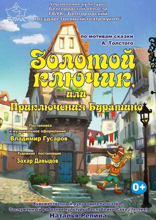 Спектакль «Золотой ключик, или Приключения Буратино» в театре кукол: Детская афиша Белгорода