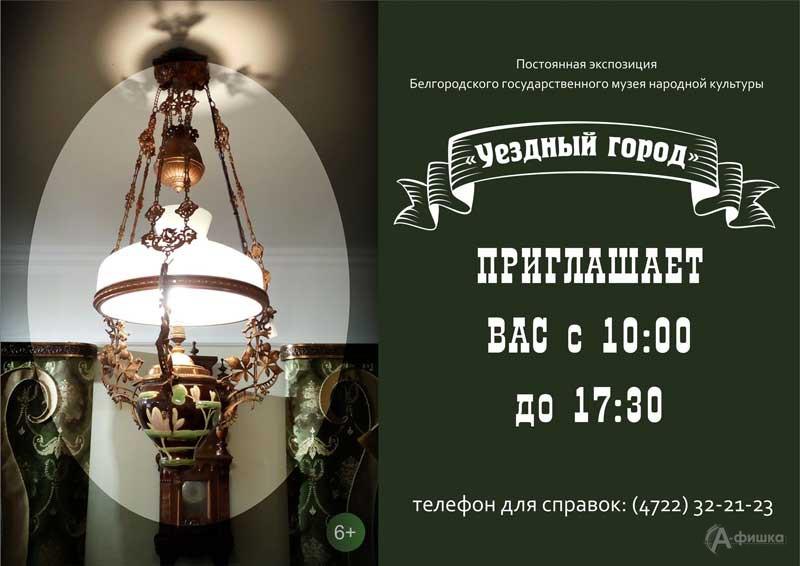 Выставка «Уездный город» в музее народной культуры: Афиша выставок в Белгороде