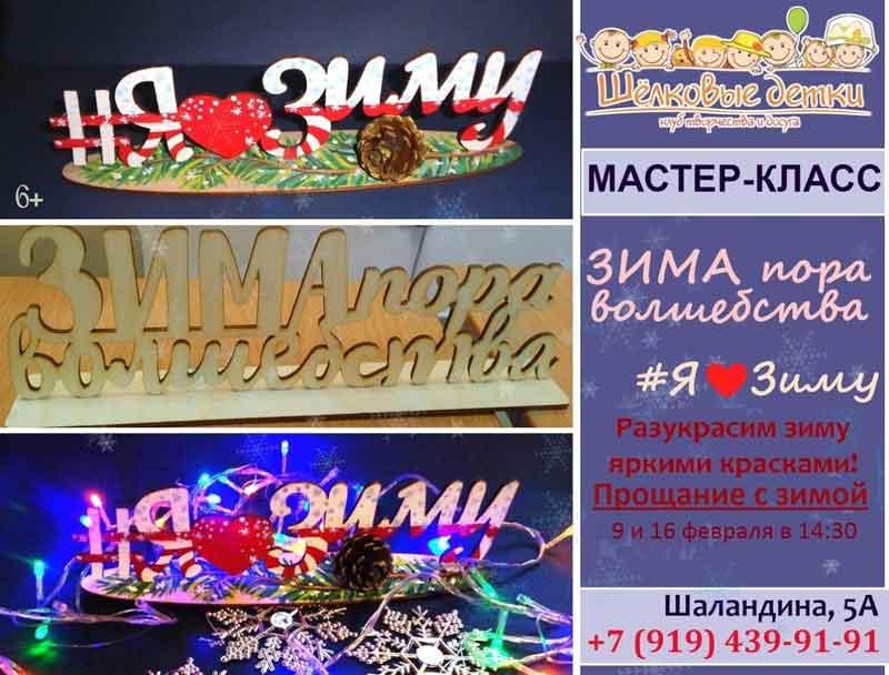 Мастер-класс «Зима — пора волшебства» в клубе «Шёлковые детки»: Детская афиша Белгорода