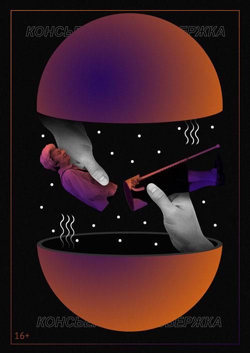 Читка пьесы Анны Яблонской «Консьержка» в театре «Новая сцена 2»: Афиша театров Белгорода