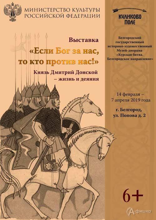 Выставка «Князь Дмитрий Донской — жизнь и деяния» в музее-диораме: Афиша выставок в Белгороде