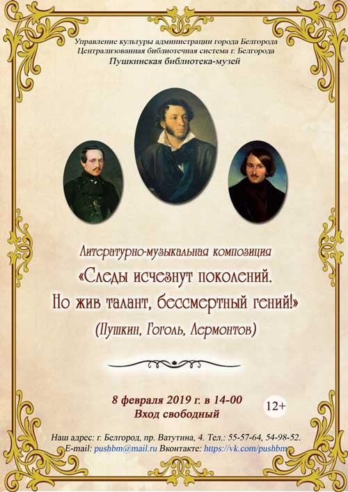 Вечер ко Дню памяти Пушкина «Но жив талант, бессмертный гений!»: Не пропусти в Белгороде
